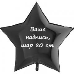 Звезда 80 см. с вашей надписью