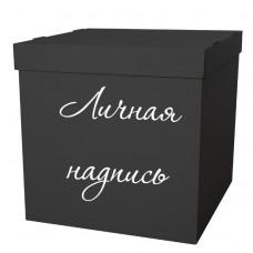 Коробка- сюрприз черная