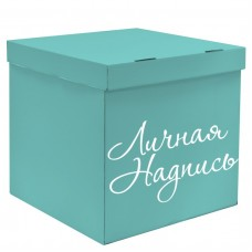 Коробка-сюрприз тиффани
