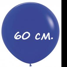 Воздушный шар 60 см синий