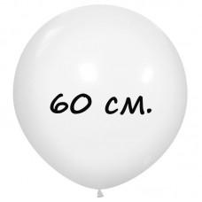 Воздушный шар 60 см белый