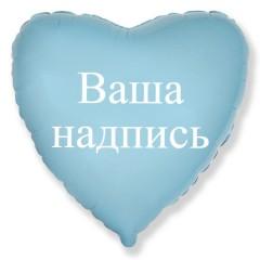 Сердце с вашей надписью