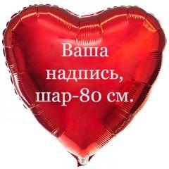 Сердце 80 см. с вашей надписью