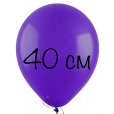 Воздушный шар 40 см сиреневый