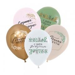 """Воздушные шары  """"С днем рождения"""" ботаника"""