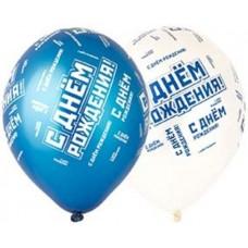 """Воздушные шары  """"С днем рождения"""" мужской стиль"""