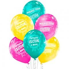 """Воздушные шары """"Лучшая сестра"""""""