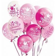 """Воздушные шары """"Наша принцесса"""""""