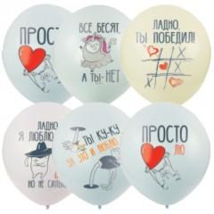 """Воздушные шары """"Про любовь..."""""""