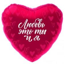 """Сердце """"Любовь это ты и я"""""""