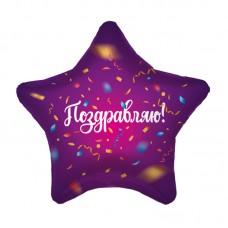 """Звезда """"Поздравляю"""" конфетти"""
