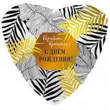 """Сердце """"Привет,красотка С ДР"""" NEW"""