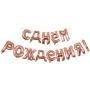"""Надпись """"С Днем рождения"""" розовое золото"""