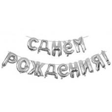 """Надпись """"С Днем рождения"""" серебро"""