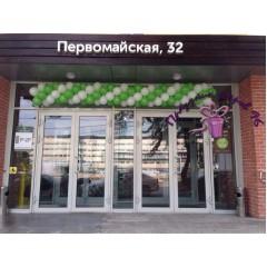 """Сеть магазинов """"Звездный Дар"""""""