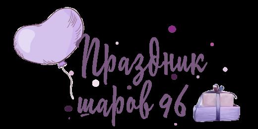 Праздник Шаров